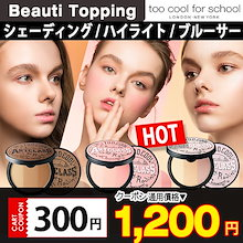 韓国BEST★TOO COOL FOR SCHOOL★アートクラスバイロダンシェーディング/Art Class By Lodin Shadow/Highlighter/Blusher[Beauti