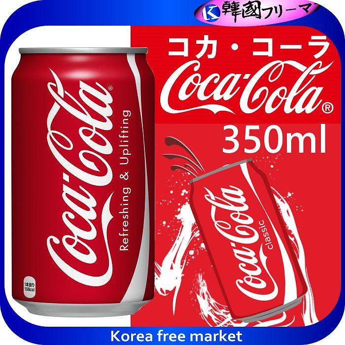 ■コカ・コーラ 350ml 缶 ■コカ・コーラ 炭酸飲料 缶コカコーラ 炭酸飲料 業務用 炭酸 炭酸水 爽快感と刺激/コカ・コーラ/炭酸飲料