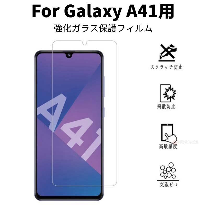 Samsung Galaxy A41 ドコモ SC-41A au SCV48 用強化ガラス保護フィルム/傷付け不可保護シール/保護シート/0.3mm/表面硬度9H /貼りやすい/耐衝撃【A616】