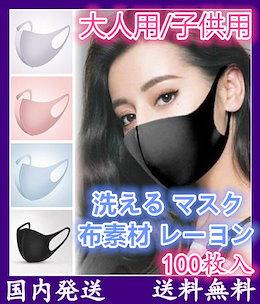 洗えるマスク 夏用マスク 冷感 即納 洗える マスクウイルス ピンク MASK マスク グレー 即日 超立体マスク 国内発送 三次元マスク 白 グレー 繰り返し使えるマスク 使い捨て 50枚 送料無料