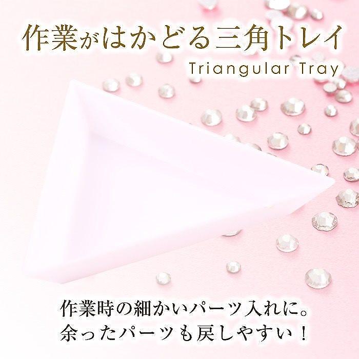 安心の国内発送 メール便 三角トレイ[細かいデコパーツもすっきり収納 ] フットネイル 夏 サマー