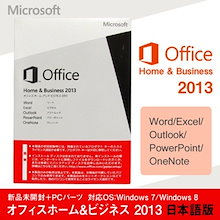 ★新品未開封★Microsoft Office Home and Business 2013日本語版(DSP/ OEM )+PCパーツ