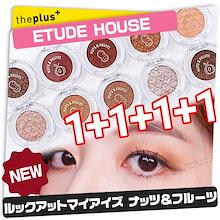2018秋新色❤new! Etudehouse ルックアット マイアイズ(アイシャドウ)4個 10カラー/秋冬トレンドカラー/韓国コスメ❤