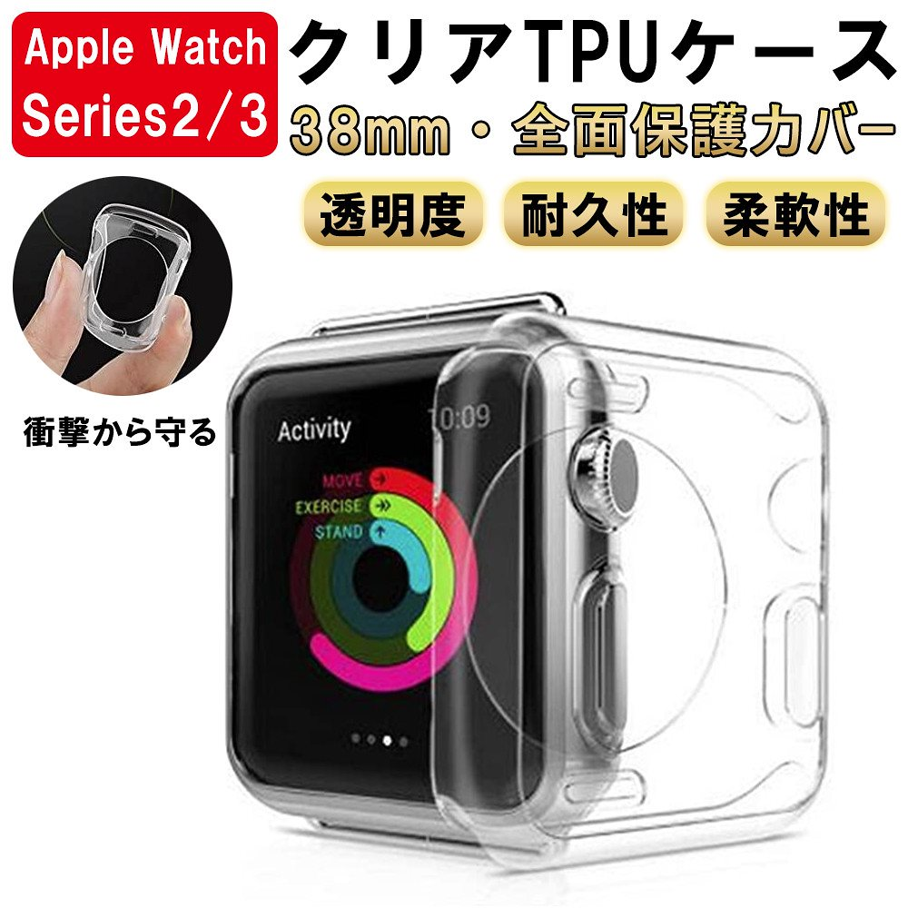 Apple Watch ケース Series2 3 に対応 38/42mm シリカゲル保護カバー Iwatch カバー TPU 耐衝撃性 高感度 柔らかい 透明