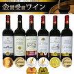 クーポン使用可能!!【送料無料】《当り年》ALL金賞受賞フランスボルドー赤ワイン6本セット 750ml×6本