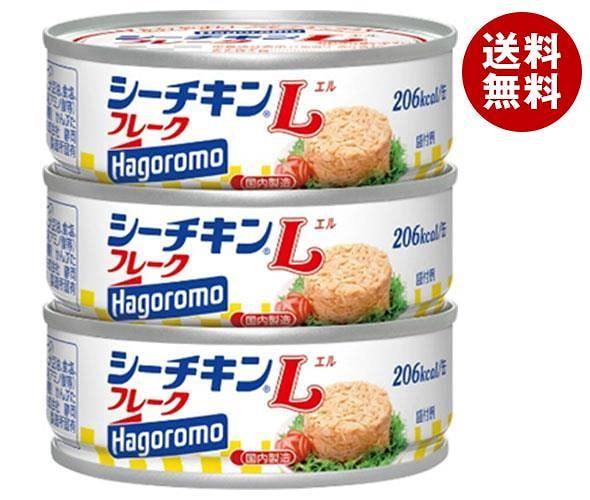 送料無料 はごろもフーズ シーチキンLフレーク 70g×3缶×24個入 ※北海道・沖縄・離島は別途送料が必要。
