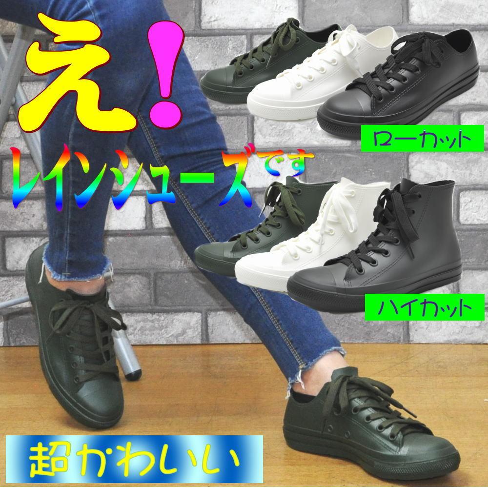 ローカット ハイカット スニカーみたいな レインシューズ 雨靴 長靴 No30040-30050-30070-30080-30090-30110