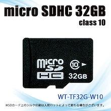 Winten WT-TF32G-W10 Micro SDカード 32GB class10