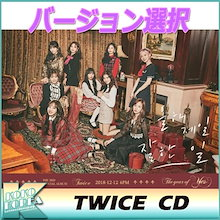 日本国内発送  TWICE / THE 3RD SPECIAL ALBUM / The Year of Yes / バージョン選択 / CD +フォトカード+フォトブック+ステッカー