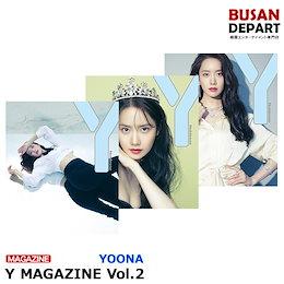 3種選択 Y MAGAZINE Vol.2 2021.7 表紙画報:ユナ少女時代