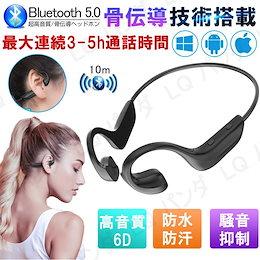 【2020最新】高音質 骨伝導ヘッドホン Bluetooth 5.0 ワイヤレスヘッドセット ワイヤレスイヤホン オープンイヤー ブルートゥース スポーツ用 IPX5防水 大容量バッテリー 長時間持続