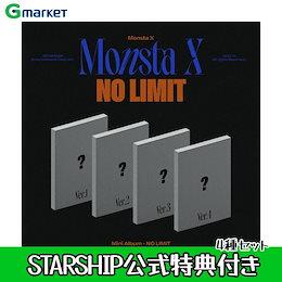 [予約](公式特典付き)(4種セット) MONSTA X Mini Album NO LIMIT