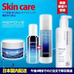 リポブ3世代A.Bソリューション スキンケア 美容液 化粧水 ミスト REPOVE 3G A.B Solution 韓国コスメ 機能性化粧品 基礎化粧品
