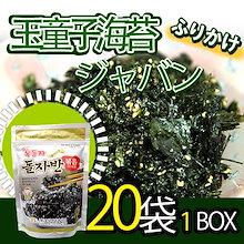 ジャバン 70gX20袋 玉童子海苔 韓国海苔 ふりかけ 韓国食品 激安!味付けのりジャバンふりかけ。ご飯にかけて美味しい韓国海苔!