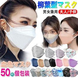 50枚 柳葉型マスク 4層構造 個包装 血色マスク 冷感マスク 大人 子供 感染予防