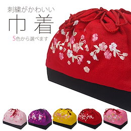 【卒業・入学に最適です】刺繍がかわいい 巾着 選べる5色 卒業式 袴 赤 ピンク 濃ピンク 紫 黄色