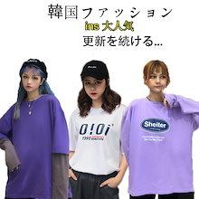 【2枚送料無料】夏★韓国ファッション ins 大人気 Tシャツ  5252 o!oi・ペアルック・メンズ・レディース・BIGBANG・GD着用 パーカー トップス同スタイル