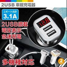 デジタル表示シガーソケット 2連 USB 12v/24v スマートフォン アイコス 充電 急速 かわいい 黒 おしゃれ 車載用充電器 スマホ USB充電器
