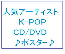 人気 KPOPグループ CD/DVDのポスタ―セット