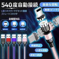 【10本まで送料250円】マグネット式iPhone12対応カラー選べる急速充電Lightningケーブル iPhoneX USBケーブル540度自動接続 3in1コネクタ 磁石式LEDランプ付き