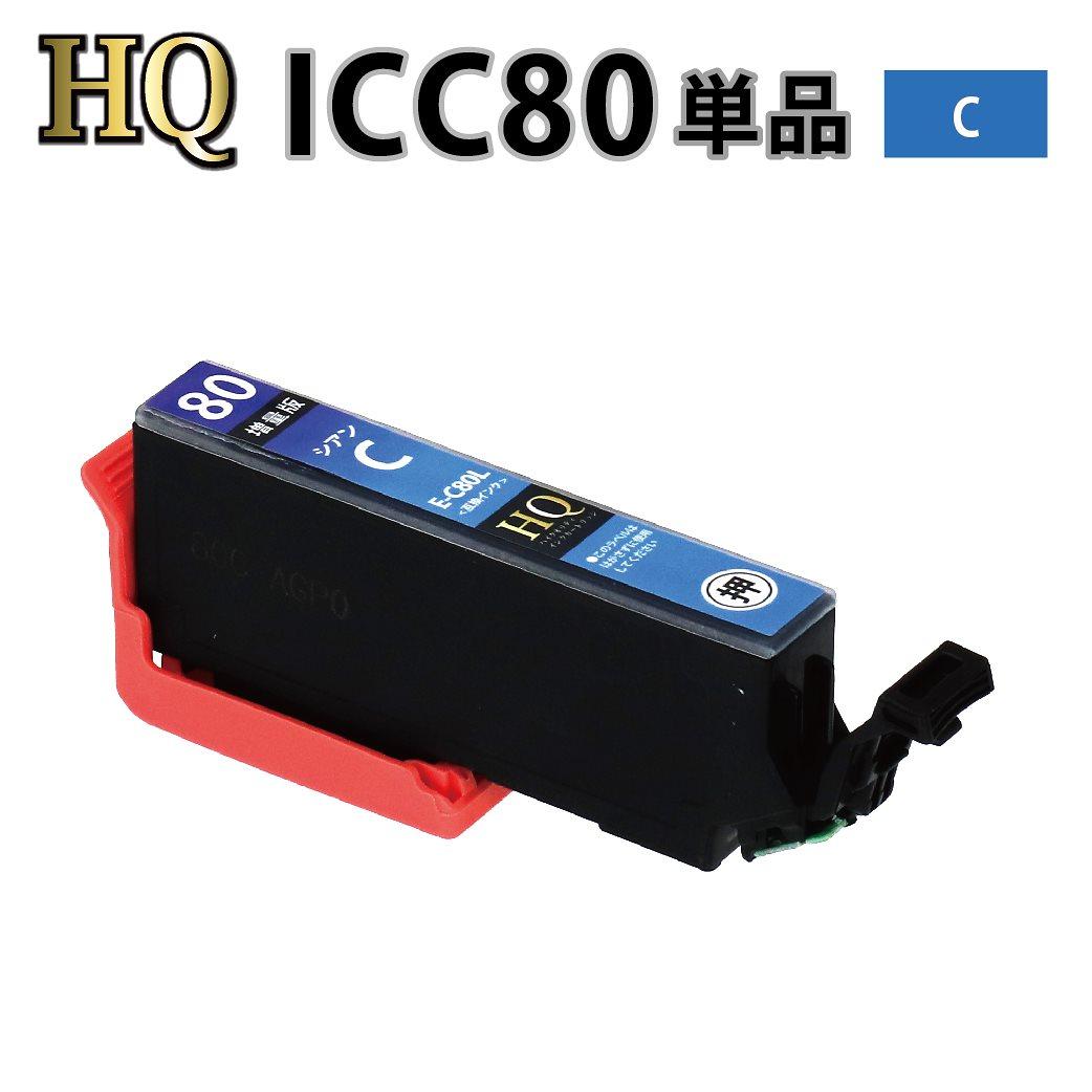 ICC80L シアン 互換インクカートリッジ [エプソンプリンター対応] ICC80L 80青【HQ Ver.ハイクオリティ互換インクカートリッジ】