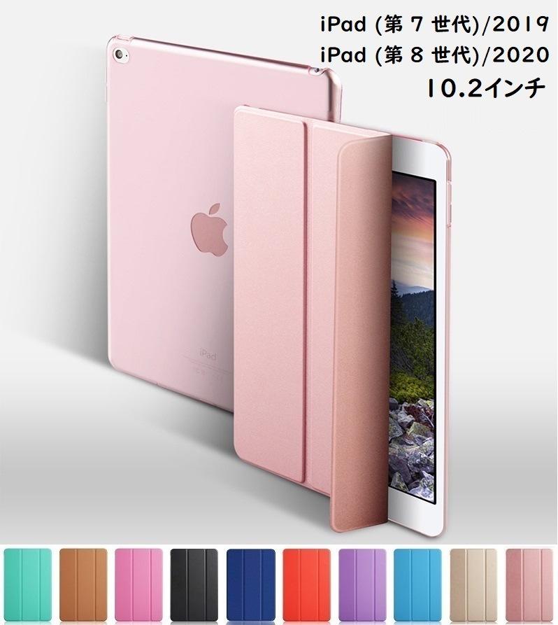 クリアケース A2430 8 A2428 A2200 7 保護フィルム付iPad 世代 三つ折り保護カバー ケース 10.2 アイパッド A2198用 軽量極薄タイプ iPad 2020新発売 第 A