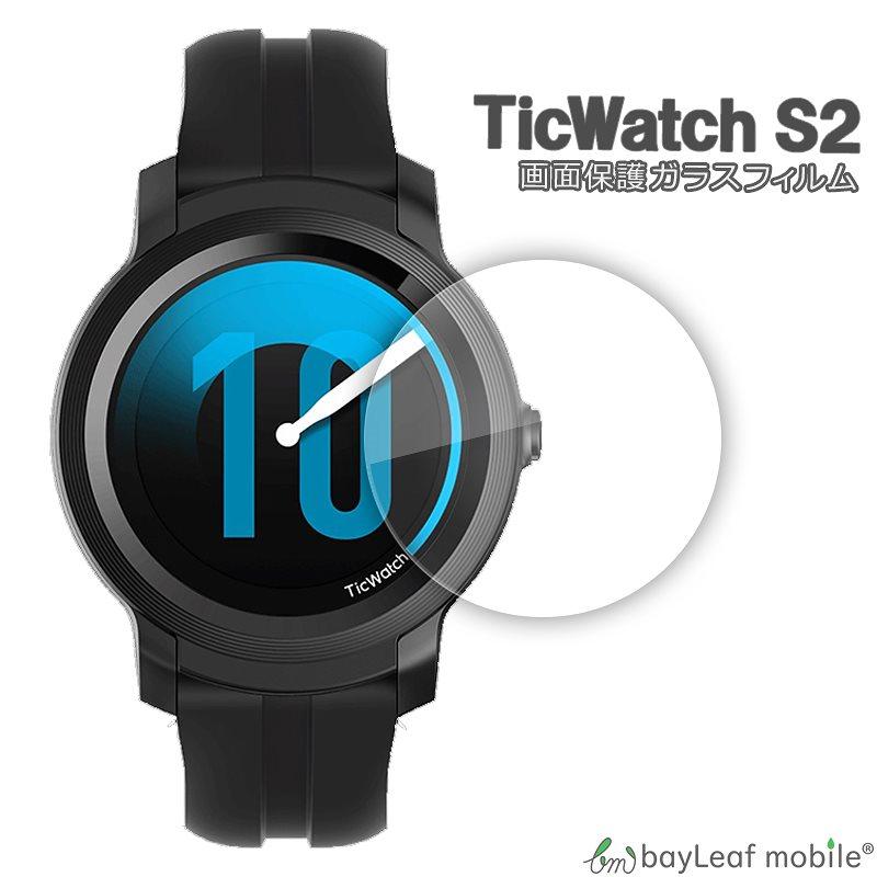 TicWatch E2 モブボイ Mobvoi 強化 ガラスフィルム 液晶保護 旭硝子製 飛散防止 硬度9H ラウンドエッジ 0.3mm
