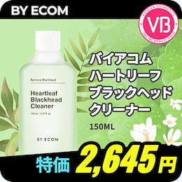 バイアコム ハートリーフブラックヘッドクリーナー150ml / BY ECOM Heartleaf Blackhead Cleaner 150ml / 韓国コスメ / 送料無料 / スキンケア /