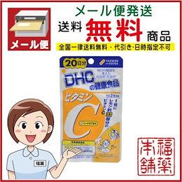DHC ビタミンC(ハードカプセル) 40粒 [DHC健康食品] [ゆうパケット・送料無料]