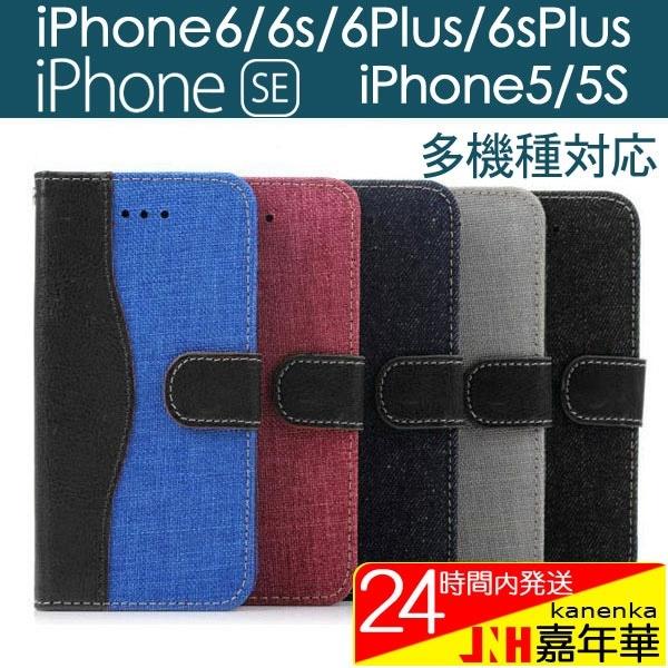 iPhone6/6s iPhone6plus/6sPlus iPhone SE iPhone5/5s用 PUレザーケース デニム 手帳型 収納 AS12A054 AS33A020 AS13A004