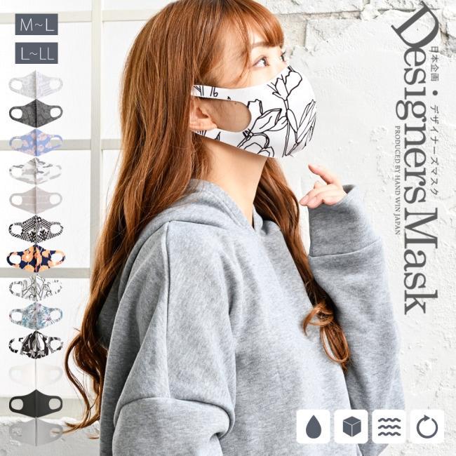 【送料無料】選べる13色♪ デザイナーズマスク マスク 蒸れない ウレタンマスク 在庫あり 立体 大人用 3D 洗える 花粉対策 風邪 ウイルス 日本企画 AKMHW786