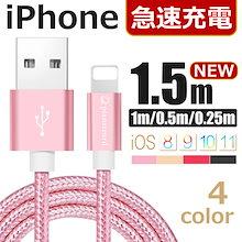 【3本まで送料同じ!!】カラー選べる急速充電Lightningケーブル iPhoneX USBケーブル 充電 iPad MicroUSB USB Type C iPhone8 7  1m 2m 3m