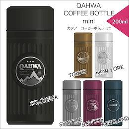QAHWA(カフア) コーヒーボトル200ml/420ml&タンブラー コーヒーをおいしく持ち運ぶ・飲む為のコダワリを詰め込みました!【大好評レビュー1500件突破!】