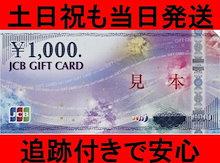 新券/新デザイン★JCBギフトカード 1000券★商品券 金券 ギフト券★追跡付で安心