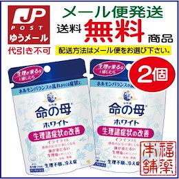 クーポン使えます【第2類医薬品】命の母ホワイト(84錠×2個)[ゆうパケット・送料無料] 「YP10」