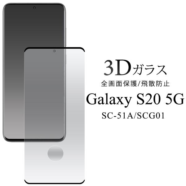 ■送料無料■ 【 Galaxy S20 5G SC-51A/SCG01 】画面端までしっかりガード!3D 液晶 画面 保護 ガラスフィルム