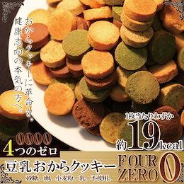 おからクッキーに革命 【訳あり】豆乳おからクッキーFour Zero (4種) 1kg