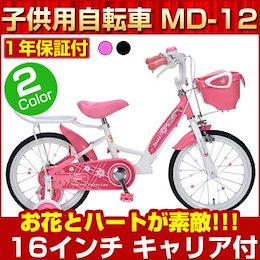 子供用自転車 安い 女の子用 16インチ MD-12 マイパラス 補助輪付 子供自転車 キッズ 安い 16インチ 自転車