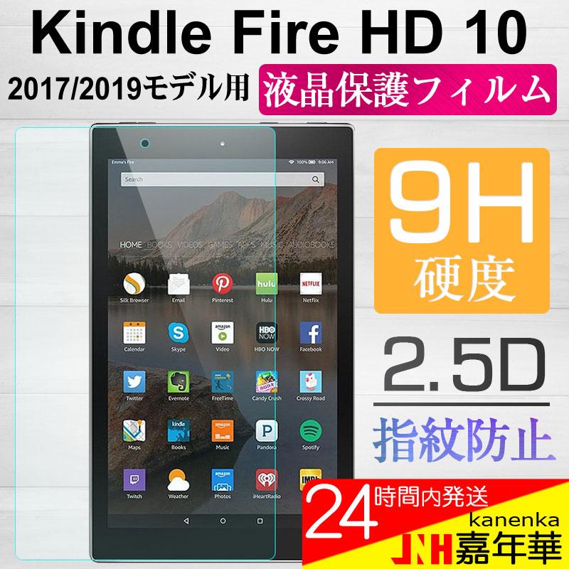Amazon Kindle Fire HD10 2017/2019用 液晶保護フィルム ガラスフィルム 強化ガラスフィルム 指紋防止