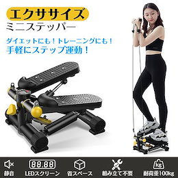 ステッパー 健康ステッパー 踏むだけ簡単ダイエット 健康器具  筋トレ トレーニング ダイエット 静音 有酸素運動 ステップ運動  フィットネス エクササイズ