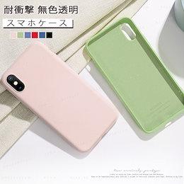スマホケース iPhone8/7 8plus/7plus X/XS XR XsMAX アイフォン 携帯ケース スマホカバー ハードケース 耐衝撃 無地 シンプル