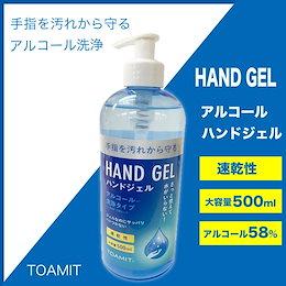 ハンドジェルTMN 500ml 1本 水がいらない アルコール洗浄 TOAMI