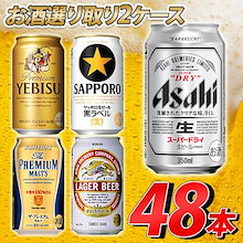 🌟クーポン使えます!選べる!アサヒ スーパードライ 350ml缶×48本  他ビール類!※プレモル芳醇は品切れとなっております。