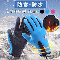 安心国内発送送料無料 スマホ手袋 メンズファッション 防寒防水 秋冬 適用 タッチパネル対応 多機能 3色選べる