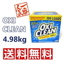 【送料無料】Oxicleanオキシクリーン マルチパーパスクリーナー 4.98kg    COSTCO/コストコ/通販/Oxiclean/オキシクリーン/クリーナー/洗濯洗剤