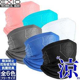 【今の時期の必需品‼マスクの上にもう一枚】【ネコポス選択送料無料】EXIO エクシオ 接触冷感 フェイスマスク UVカット メンズ レディース 男女兼用 全3色 フリーサイズ |