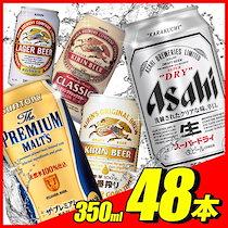 ★クーポン使えます!ビール選り取り 48本 プレモル スーパードライ キリン  一番搾り ラガー など選べる※BPC3N×4セット ギフトセットにてお届けいたします