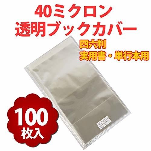 厚口透明ブックカバー 四六判 実用書・単行本用 355x191mm 40ミクロン