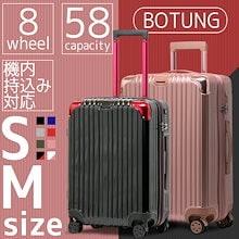 【Botung】スーツケース 軽量 ダブルキャスター 8輪 TSAロック (3サイズ 6カラー)機内持込S M L ハードキャリー ファスナータイプ キャリーバッグ キャリーケース