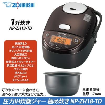 極め炊き NP-ZH18